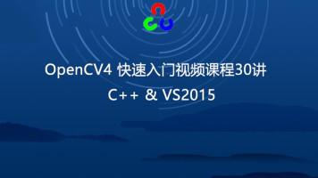 OpenCV4 快速入门视频30讲