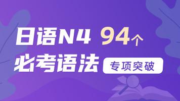日语N4必考语法专项突破