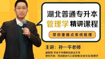 2020湖北普通专升本管理学精讲班 直播+录播+面授