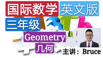 【精品课】三年级小学国际英文数学(几何)