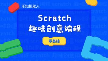 Scratch 入门课