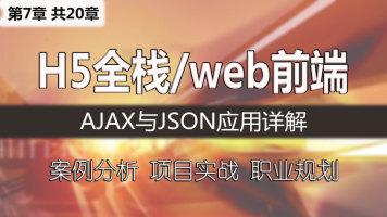 AJAX/JSON/Bootstrap/jquery/PHP/mysql/web全栈