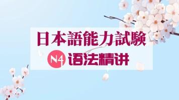 日语能力考语法(N4)