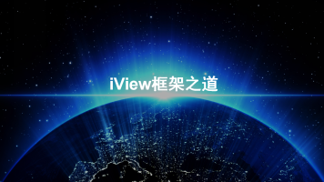 ViewUI框架学习之道
