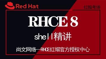 尚文网络RHCE8-sell精讲
