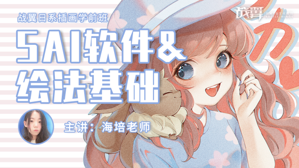 Sai日系绘画软件入门基础课 海培老师 战翼CG