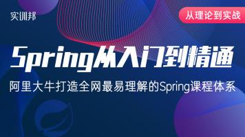 Java高薪之路之Spring零基础从入门到精通/项目实战/毕设答辩