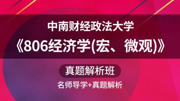 中南财经政法大学《806经济法(宏、微观)》真题解析班