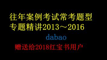 2019红宝书用户赠送31个高频考点专题视频(2013~2016)