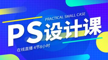 PS体验课-4节直播  09.23日  晚  开课