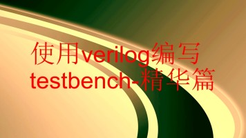 使用verilog编写testbench-精华篇