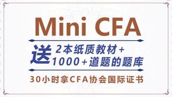 MINI CFA证书精讲课