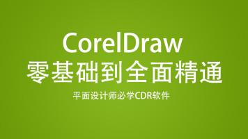 CorelDraw入门与提高课程
