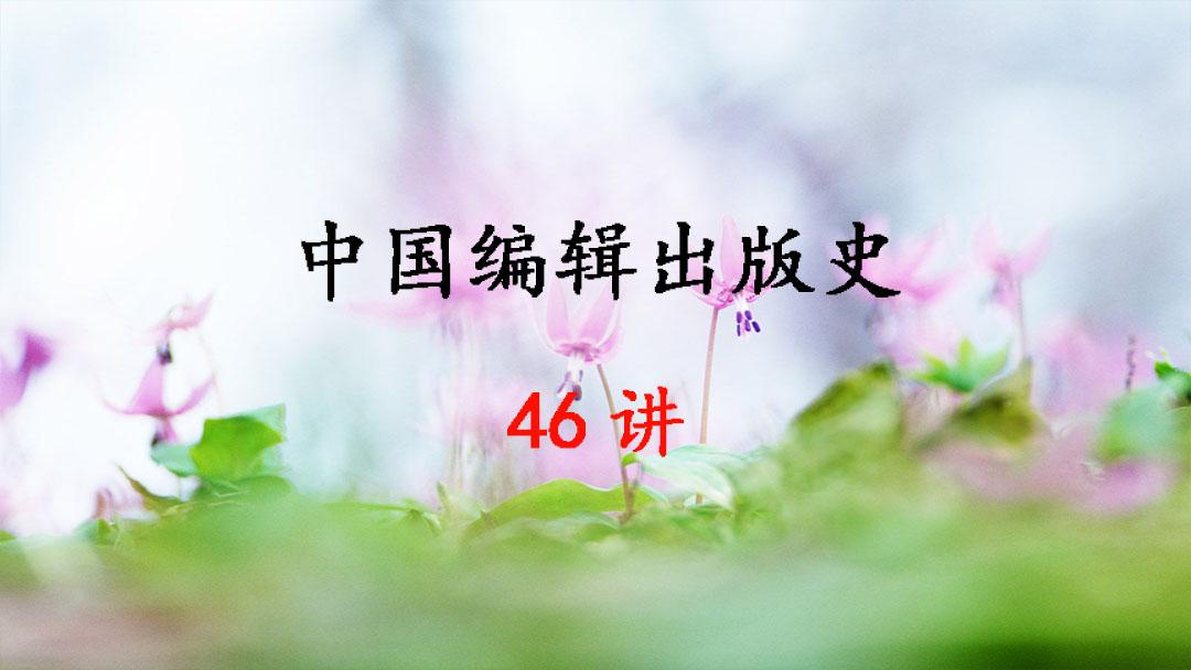 中国编辑出版史 46集 崔波 浙江传媒学院