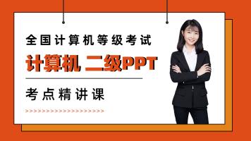 计算机等级考试二级Office高频考点精讲课【PPT】