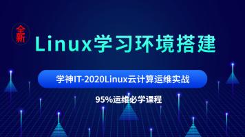 Linux/运维/云计算/高端运维/架构师/学习环境搭建