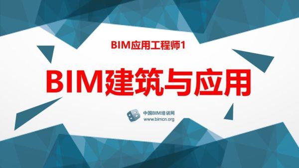 BIM建筑与应用