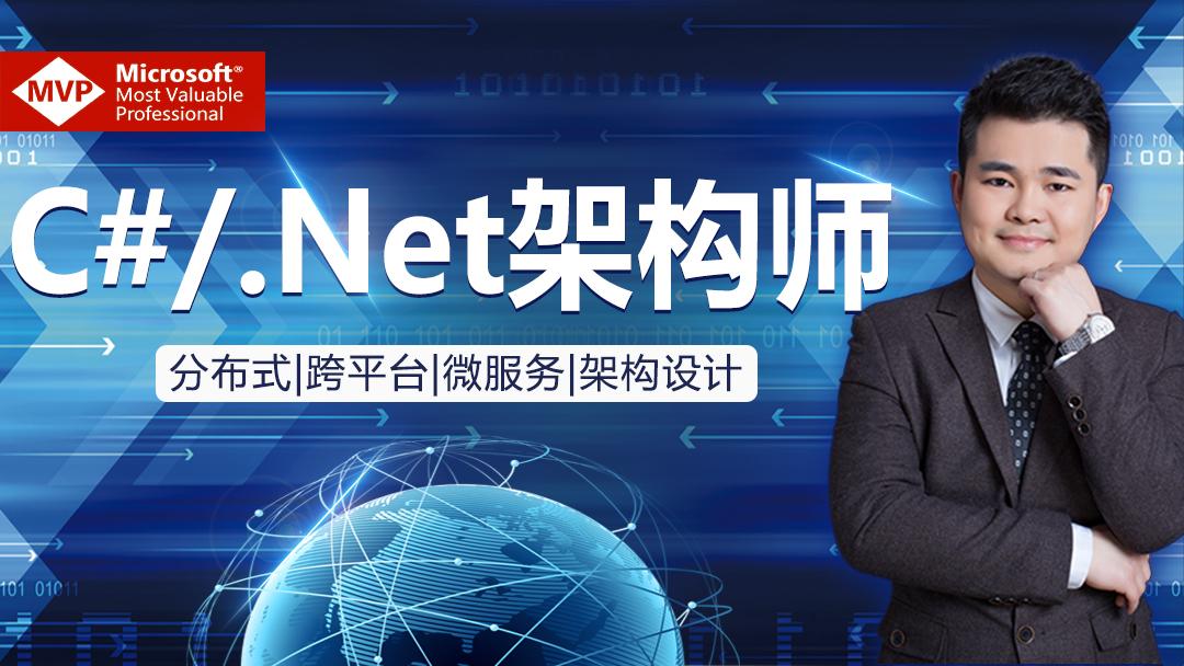 C#/.Net Core/架构师/分布式/跨平台/微服务/加微信Zhaoxi005