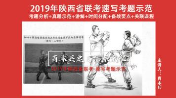 肖木兵速写体系教程【应考冲刺篇-2019陕西省联考速写考题示范】