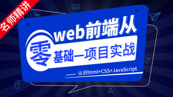 Web前端0基础入门-名师精选课程