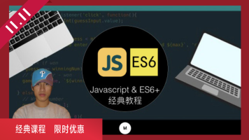 JavaScript入门到实战(ES6/解构/fetch/Promise/Reflect/Proxy)