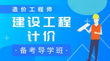 2020【红蟋蟀】造价工程师工程计价公开课
