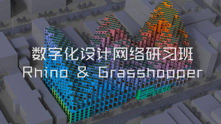 Rhino Grasshopper数字化设计网络研习班