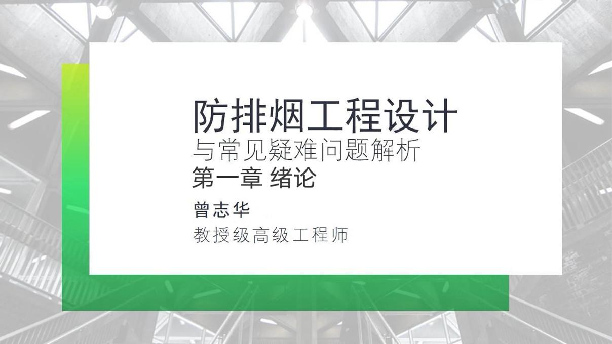 防排烟工程设计与常见的疑难问题解析(第一章)