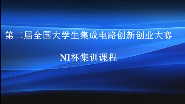 第二节全国大学生集成电路创新创业大赛——NI杯集训