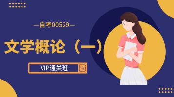 【限时购】自考 文学概论(一)00529汉语言专科 高升专 成人学历