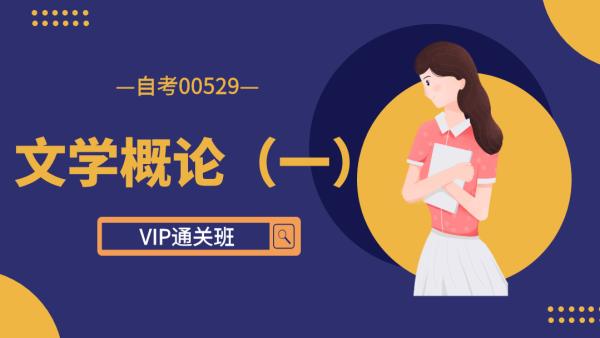 自考 文学概论(一) 00529 汉语言专科 高升专 成人学历
