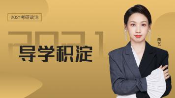 21考研政治导学积淀