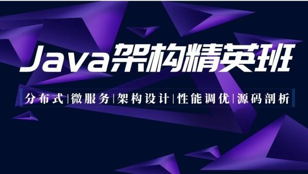 java架构精英班一期(分布式/微服务/jvm/源码/队列/项目/简历)