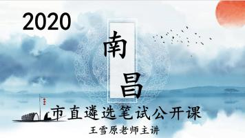 2020南昌市直遴选笔试公开课