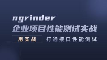 企业性能工程基础-ngrinder