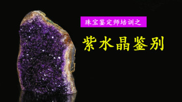 紫水晶的鉴别方法,如何挑选紫水晶—元实珠宝玉器培训班