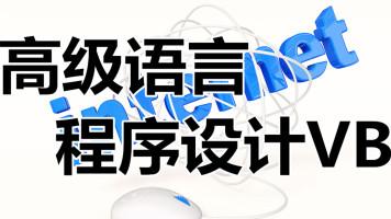 高级语言程序设计VB(44+3)_沈杰