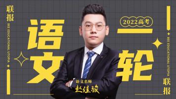 2022高考语文一轮联报(5.1开售)