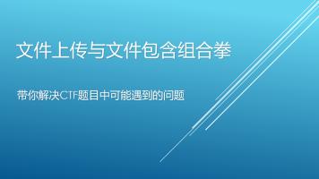 Web安全 - 文件上传与文件包含组合拳