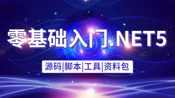 .NET5零基础入门到项目实战【源码+课件+脚本加微信zhaoxiPenny】
