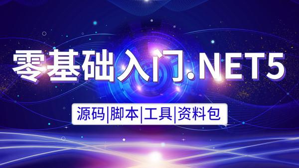 .NET5零基础入门到项目实战【源码+课件 加Nora 微信zhaoxi066】