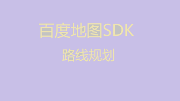 Android 百度地图SDK(三)地图路线规划