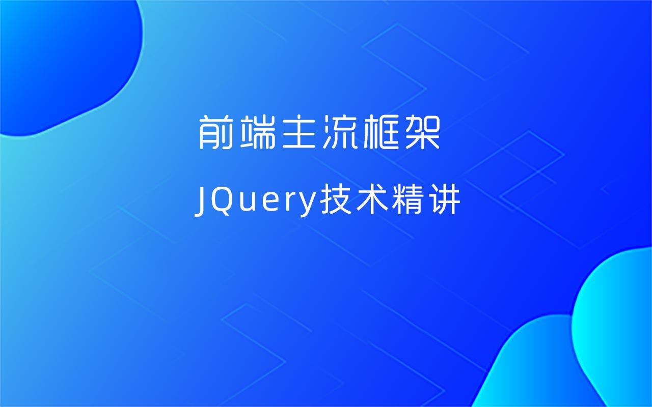 jQuery前端开发技术精讲