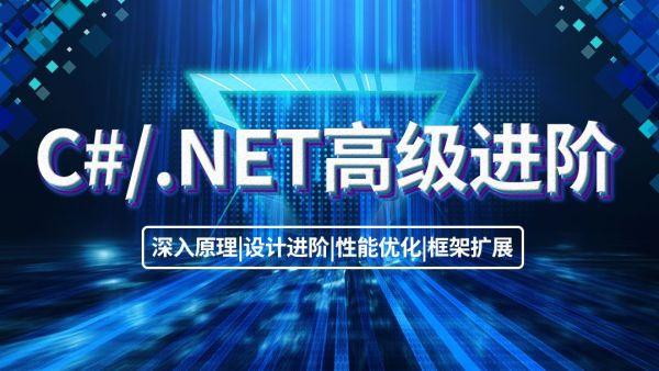 C#/.Net高级进阶VIP班【升职加薪,只争朝夕】