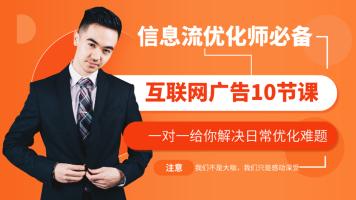 信息流广告10节免费课