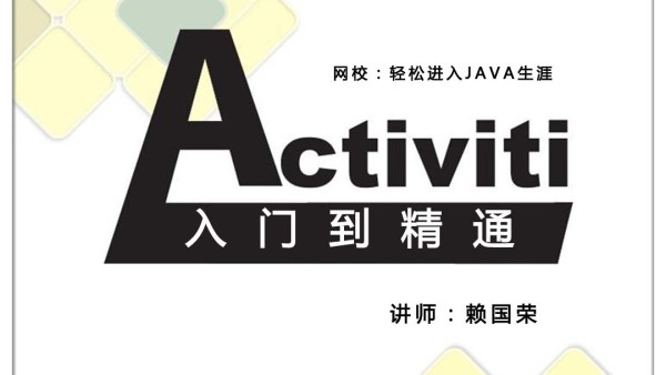 Activiti工作流框架入门到精通项目实战(附项目源代码)