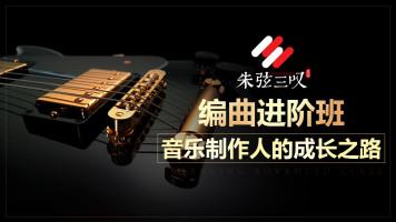 朱弦三叹编曲进阶教程——音乐制作人必备