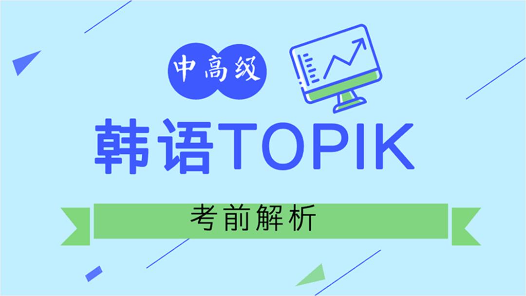 韩语TOPIKII中高级真题讲解