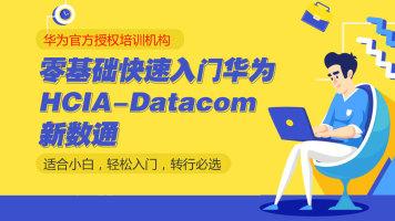 华为认证网络工程师HCIA-Datacom零基础快速入门数据通信路由交换