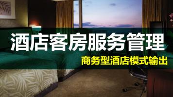 客房服务教学片(酒店管理系列)